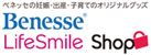 Benesse LifeSmile Shop
